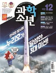 과학소년(2020년12월호)
