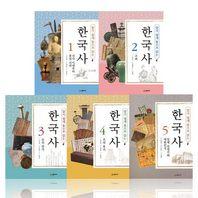 알기 쉽게 통으로 읽는 한국사 세트 (전5권) [정가인하]