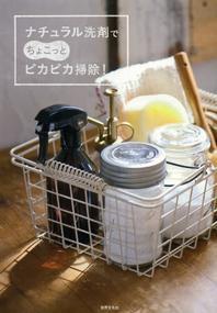 [해외]ナチュラル洗劑でちょこっとピカピカ掃除!