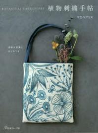 植物刺繡手帖 實物大圖案と作り方つき