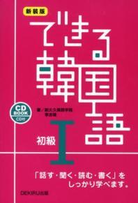 できる韓國語 「話す.聞く.讀む.書く」をしっかり學べます. 初級1 CD BOOK 新裝版