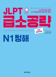 JLPT 급소공략 N1 청해(2판)