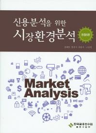 시장환경분석(신용분석을 위한)(전정판 5판)
