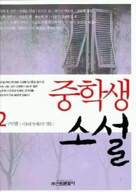 중학생 소설 2