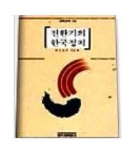 전환기의 한국정치(창비신서 123)