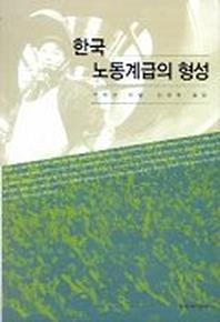 한국노동계급의 형성