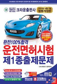 운전면허시험 제1종출제문제(2015)(8절)(완전 100%합격)(개정판)(CD1장포함)