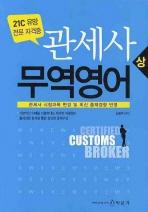 관세사 무역영어 (상)(2009)