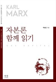 자본론 함께 읽기(동아시아연구소 교양문화 총서 2)