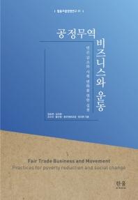 공정무역 비즈니스와 운동(협동조합경영연구 1)(반양장)