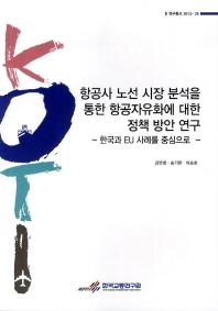 항공사 노선 시장 분석을 통한 항공자유화에 대한 정책 방안 연구-한국과 EU 사례를 중심으로-(연구총서 20