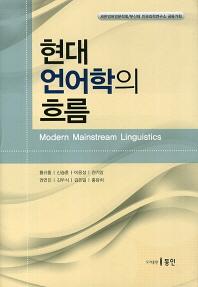 현대 언어학의 흐름(양장본 HardCover)