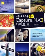 CAPTURE NX2 가이드 북(CD1장포함)