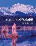 MCKNIGHT의 자연지리학(10판)