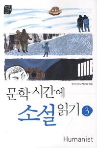 문학시간에 소설읽기. 3(개정판)(문학시간에 읽기)