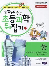물(선생님도 놀란 초등과학 뒤집기 11)