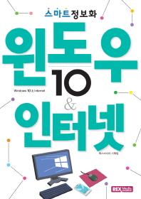 윈도우 10 & 인터넷(스마트정보화)