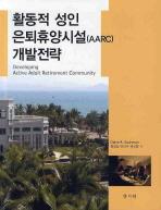 활동적 성인 은퇴휴양시설(AARC) 개발전략