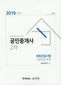 부동산공시법 문제집(공인중개사 2차)(2019)