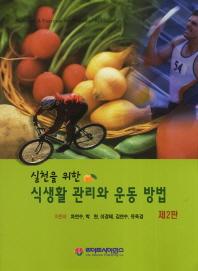 식생활 관리와 운동 방법(실천을 위한)(2판)