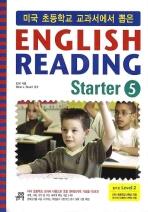 ENGLISH READING STARTER. 5(미국 초등학교 교과서에서 뽑은)(CD1장포함)