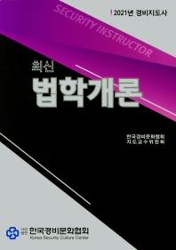 최신 법학개론(경비지도사)(2021년)