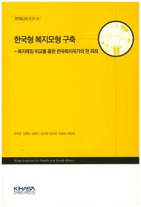 한국형 복지모형 구축(연구보고서 2016-54)
