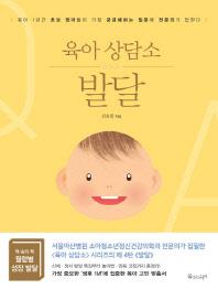육아 상담소: 발달