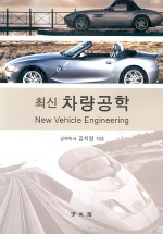 차량공학(최신)