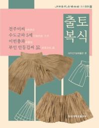 전주이씨 수도군파 5세 이헌충과 부인 안동김씨 묘 출토 복식