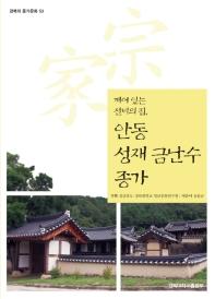 안동 성재 금난수 종가(경북의 종가문화 53)