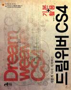 드림위버 CS4 기본 활용(새롭게 다시 시작하는)(CD1장포함)