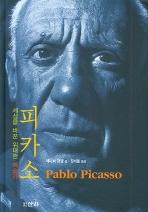 피카소(세상을 바꾼 위대한 예술가)(산하인물이야기)(양장본 HardCover)