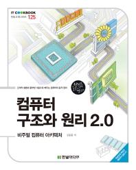 컴퓨터 구조와 원리 2.0(IT Cookbook 한빛교재 시리즈 125)