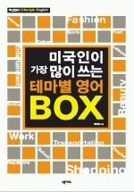 미국인이 가장 많이 쓰는 테마별 영어 BOX