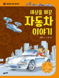세상을 바꾼 자동차 이야기(세상을 바꾼 동력 4)