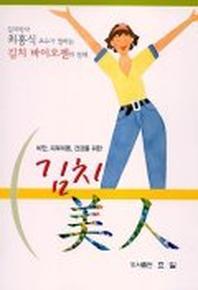 김치 미인