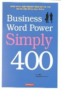 BUSINESS WORD POWER SIMPLY 400