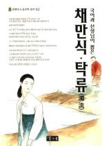 채만식 탁류(국어과 선생님이 뽑은)(북앤북 논술문학 읽기 2)
