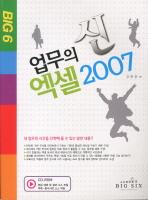엑셀 2007(업무의 신)(CD1장포함)