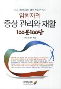 암환자의 증상관리와 재활 100문 100답