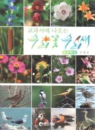 우리꽃 우리새(초등학교)(교과서에 나오는)