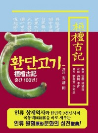 환단고기 역주본(원전)