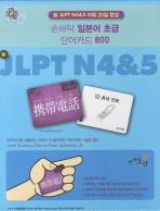 손바닥 일본어 초급 단어카드 800