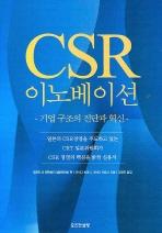 CSR 이노베이션(양장본 HardCover)
