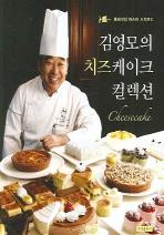 김영모의 치즈케이크 컬렉션