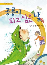 공룡이 되고 싶은 날(시 읽는 어린이 49)(양장본 HardCover)