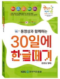 30일에 한글떼기(동영상 별매)(동영상과 함께하는)