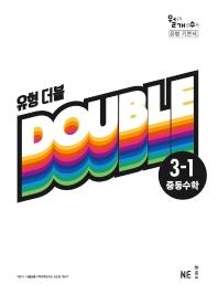 중학 수학 중3-1(2020) ★★교사용★★#