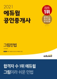 공인중개사 그림민법(2021)(에듀윌)